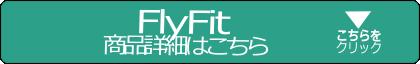 flyfit,注文